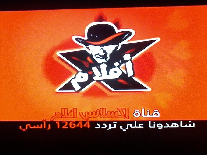 EXLANS AFLAM TV - Nilesat Frequency