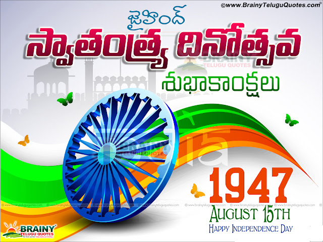 Telugu Indian's Independence Day Greeting Cards with Indian Flag Images, Telugu 2016 Independence Day Wallpapers, Beautiful Independence Day Songs in Telugu Language, 2016 Happy Independence Day Greetings and Sayings with Whatsapp Images.
