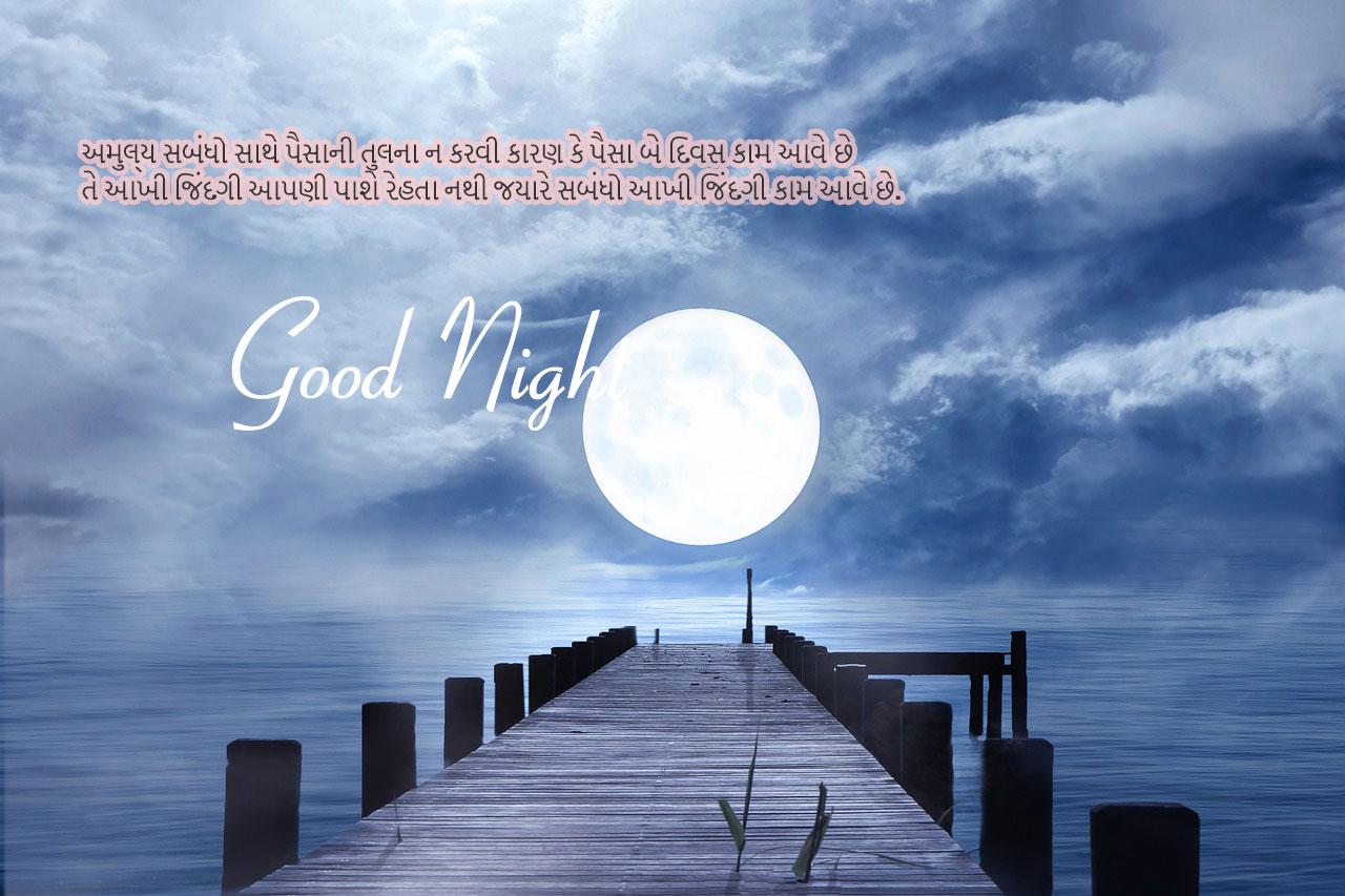શુભ રાત્રી  Good Night Gujarati
