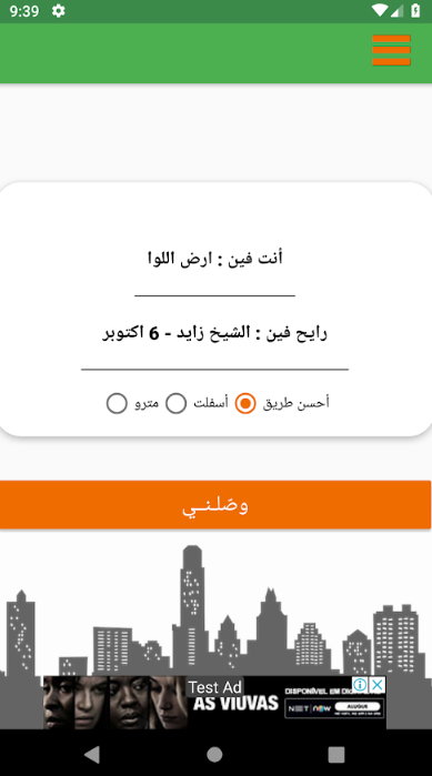 تحميل تطبيق وصلني wasalny  معك في مصر والسودان للاندرويد و الايفون مجانا