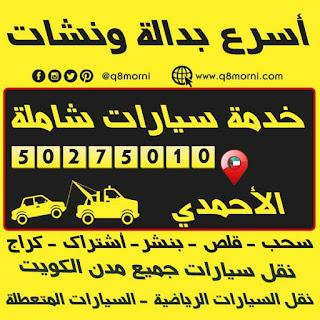 ونش اليرموك - الكويت