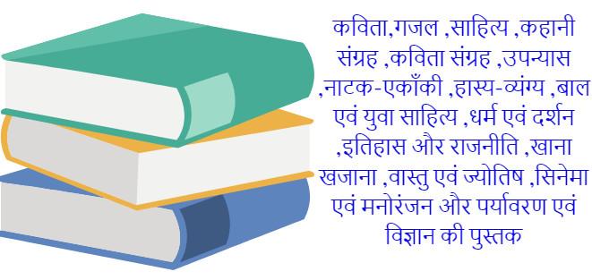 Bhartiya Sahitya Sangrah