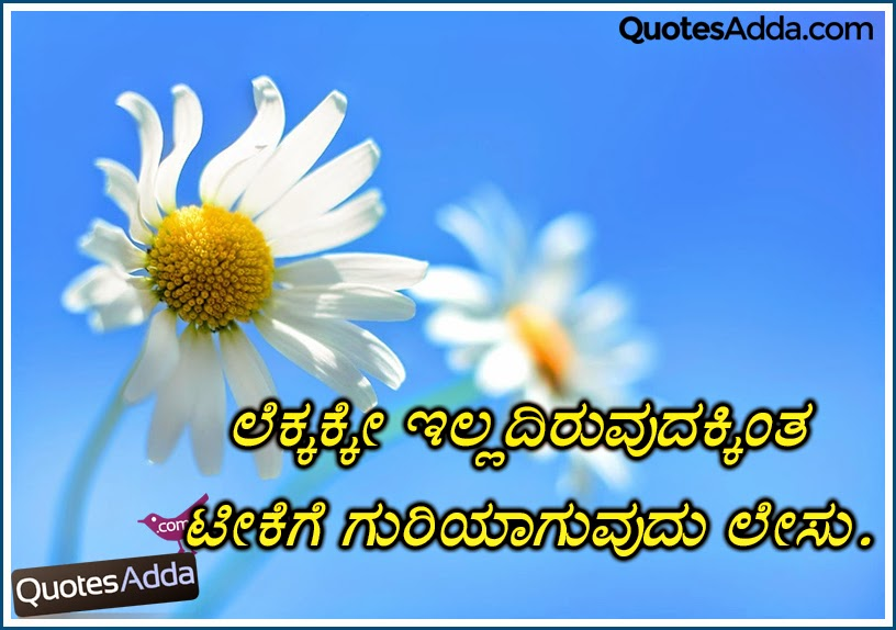 good morning fresh motivated quotes in kannada language quotesadda   telugu quotes tamil