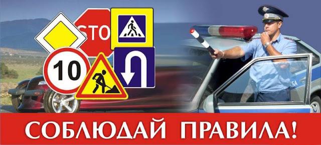 соблюдение правил дорожного движения чтобы избежать автоподстав