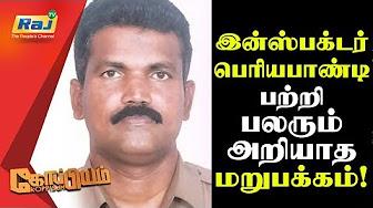 Koppiyam 16-12-2017 Tamil Nadu Cop's Death