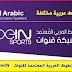 تحميل الخطوط العربية المعتمدة لقنوات beIN Sports | خط قناة beIN