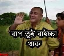Bangla Funny Photo Comments বাঙলা ফানি ফটো কমেন্টস