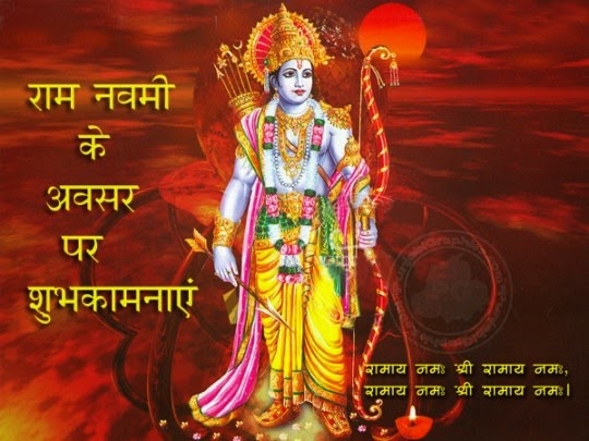 Happy Ram Navami SMS 2014 text message wishes greetings quotes in English Hindi with hindu God Jay shri Ram with sita Hanuman gif animated graphic scrap images picture photo HD wallaper