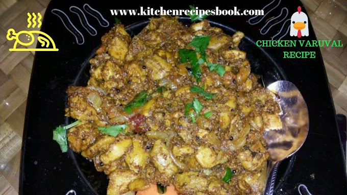 Chicken Varuval Recipe | Homemade Chettinad Chicken Fry Recipe |