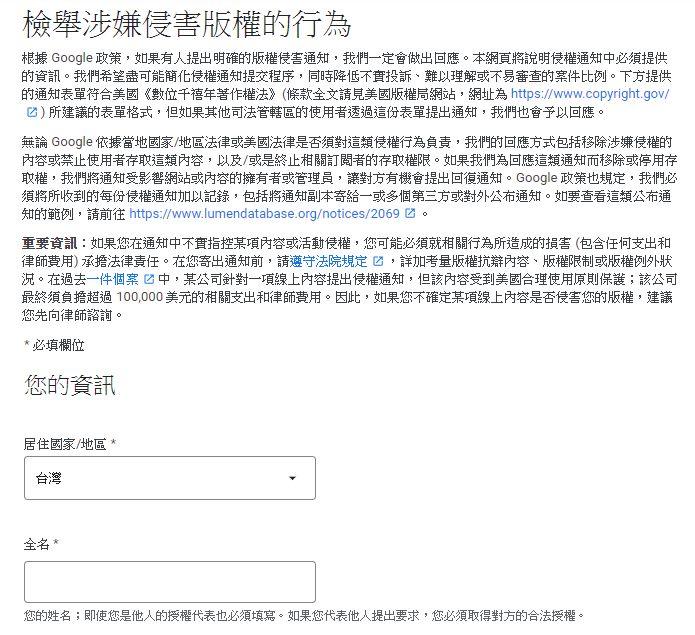 app-plagiarism-prosecute-4.jpg-檢舉侵權抄襲的 APP 使其下架(連同 Adsense)流程實錄