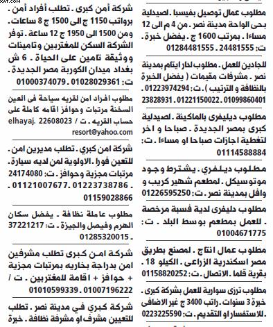 gov-jobs-16-07-21-09-00-14