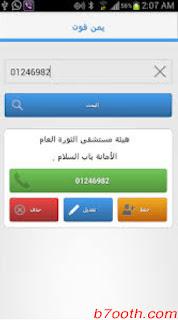 يمن فون - دليل هاتف اليمن برنامج قاعدة بيانات بارقام هواتف اليمن