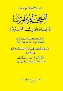 تحميل كتاب المعجم المفهرس لألفاظ الحديث النبوى pdf - أ. ي. فنسنك