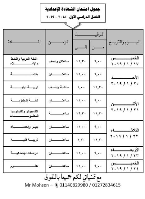 جدول إمتحانات الشهادة الاعدادية للصف الثالث الاعدادى بمحافظة المنيا 2019 أخر العام