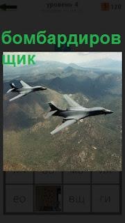 В воздухе совершают полет два бомбардировщика. Внизу находятся горы и холмы