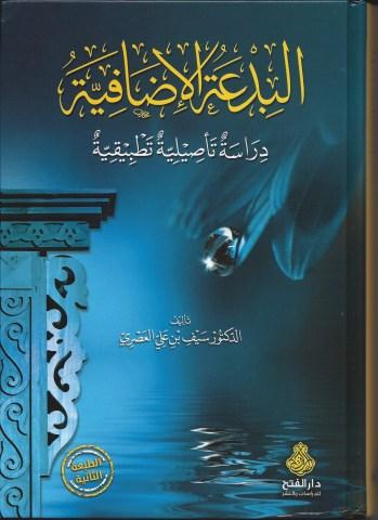 Donwload Kitab Bid'ah Idhafiyah DR. Ali Saif Ashry