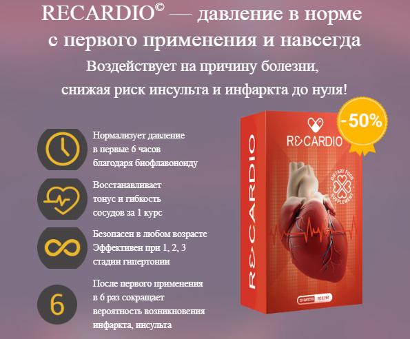 Recardio препарат для давления