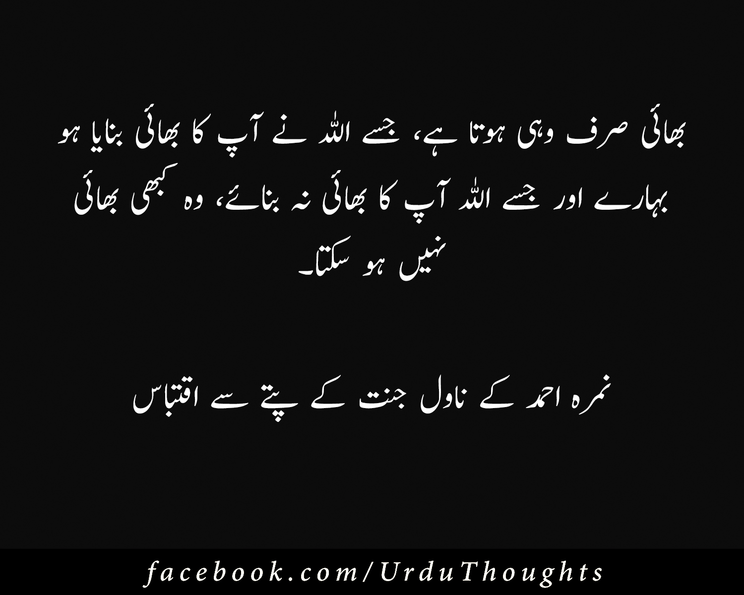 Saying Quotes Nimra Ahmed K Novels Say Iqtibasaat Quotes Saying  Urdu Thoughts