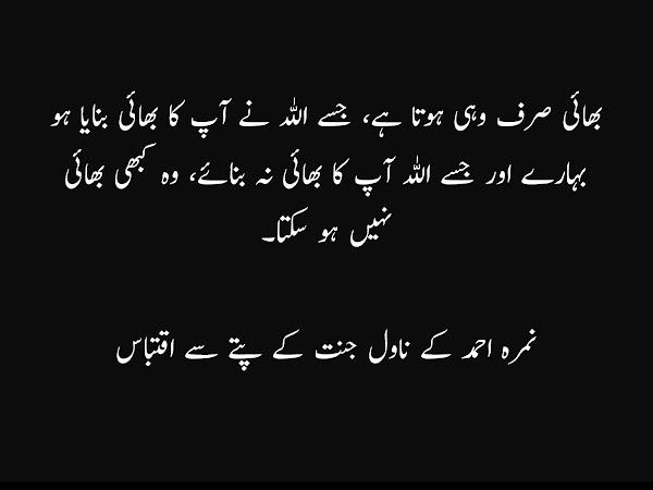Nimra Ahmed K Novels Say Iqtibasaat Quotes Saying