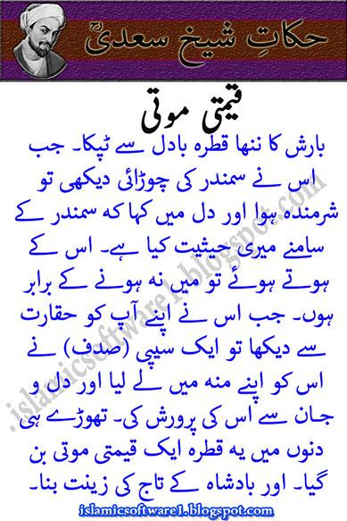 urdu hikayat e sheikh saadi