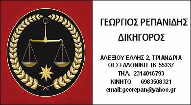 Ρεπανίδης Γεώργιος - Δικηγόρος