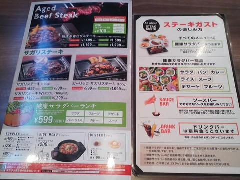 メニュー ステーキガスト一宮尾西店3回目