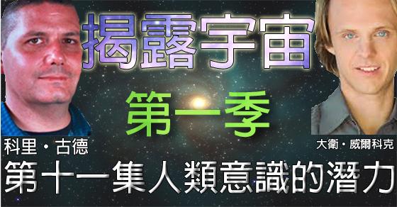 揭露宇宙 (Discover Cosmic Disclosure):第一季第十一集—人類意識的潛力