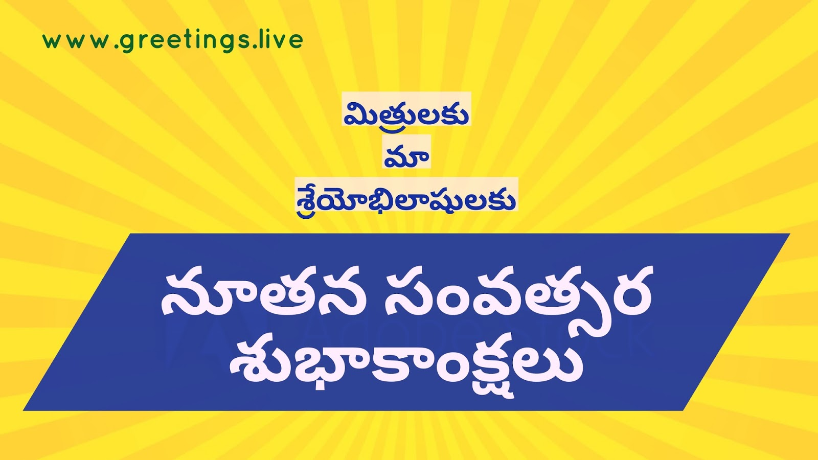 2018 new year wishes greetings telugu wishes on new year 2018 telugu wishes on new year 2018 kristyandbryce Image collections