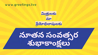 Yellow colored sun rise  strips New year 2018 wishes in Telugu
