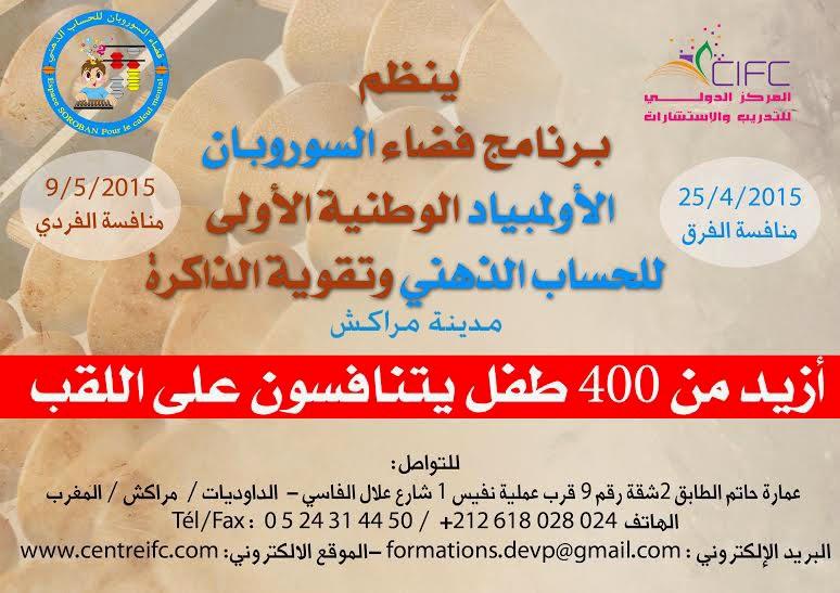 لأول مرة في المغرب: أولمبياد الحساب الذهني و تقوية الذاكرة