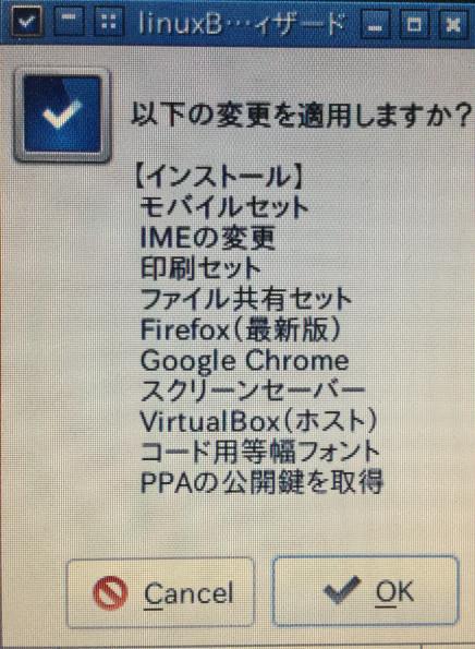 linuxBean設定ウィザードではこれらをインストールしました。