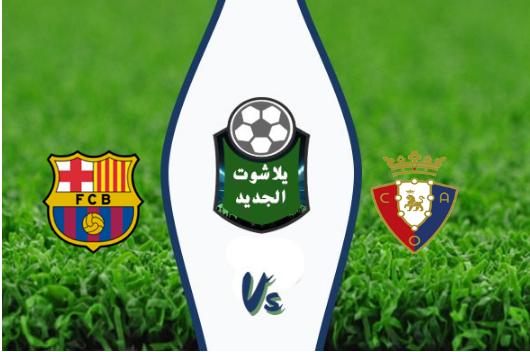 نتيجة مباراة برشلونة واوساسونا اليوم 31-08-2019 الدوري الاسباني