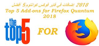 أفضل 5 إضافات في فاير فوكس كوانتوم 2018 Top 5 Add-ons In Firefox Quantum