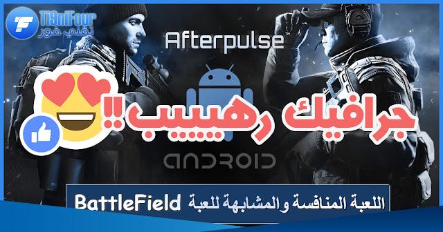 تحميل لعبة Afterpulse للأندرويد !! أفضل لعبة حربية للاندرويد 2017
