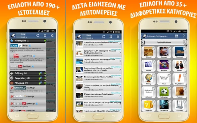 Δωρεάν εφαρμογή για Android με ειδήσεις από Ελλάδα