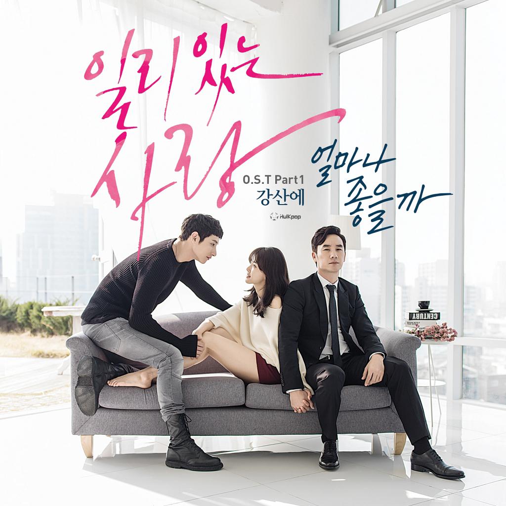 [Single] Kang San Ae – Valid Love OST Part 1
