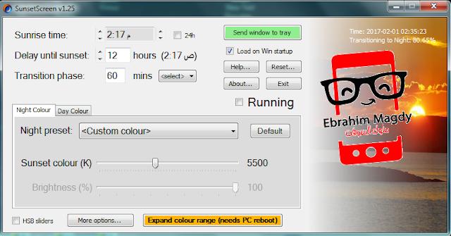 برنامج لحماية العين من اشعه و اضائة الشاشة - SunsetScreen