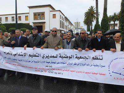 الزمن الميت من نضالات الجمعية الوطنية لمديرات ومديري التعليم الابتدائي بالمغرب