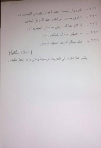 مسابقة النيابة الادارية - أسماء المقبولين بوظائف النيابة الادارية من حملة المؤهلات العليا بالمحافظات