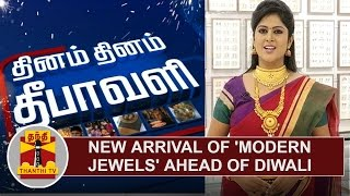 New Arrival of 'Modern Jewels' ahead of Diwali | Thanthi Tv