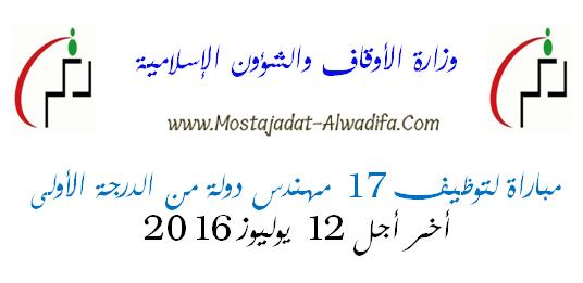 وزارة الأوقاف والشؤون الإسلامية مباراة لتوظيف 17 مهندس دولة من الدرجة الأولى أخر أجل 12 يوليوز 2016