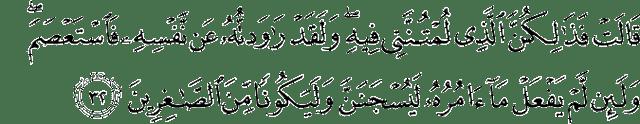 Surah Yusuf Ayat 32