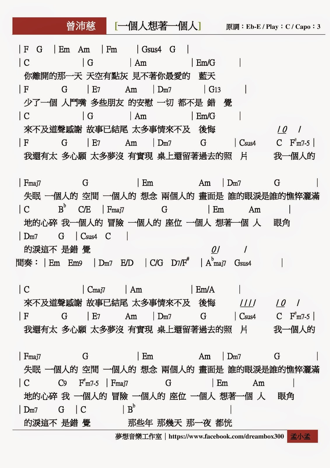 小孟的音樂教室: 曾沛慈-一個人想著一個人 /簡譜/吉他譜/烏克麗麗譜
