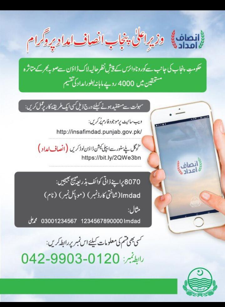 Insaf Imdad Online Apply-Get 4000 Month| Insaf Imdad Program