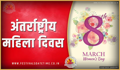 2024 अंतर्राष्ट्रीय महिला दिवस तारीख व समय, 2024 अंतर्राष्ट्रीय महिला दिवस त्यौहार समय सूची व कैलेंडर
