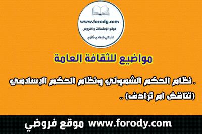 نظام الحكم الشمولي ونظام الحكم الإسلامي ... (تناقض ام ترادف)