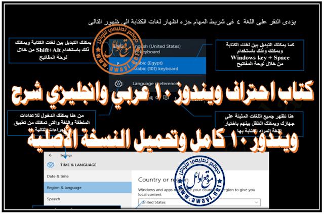 كتاب احتراف ويندوز 10 عربي وانجليزي شرح ويندوز 10 كامل وتحميل النسخة الأصلية
