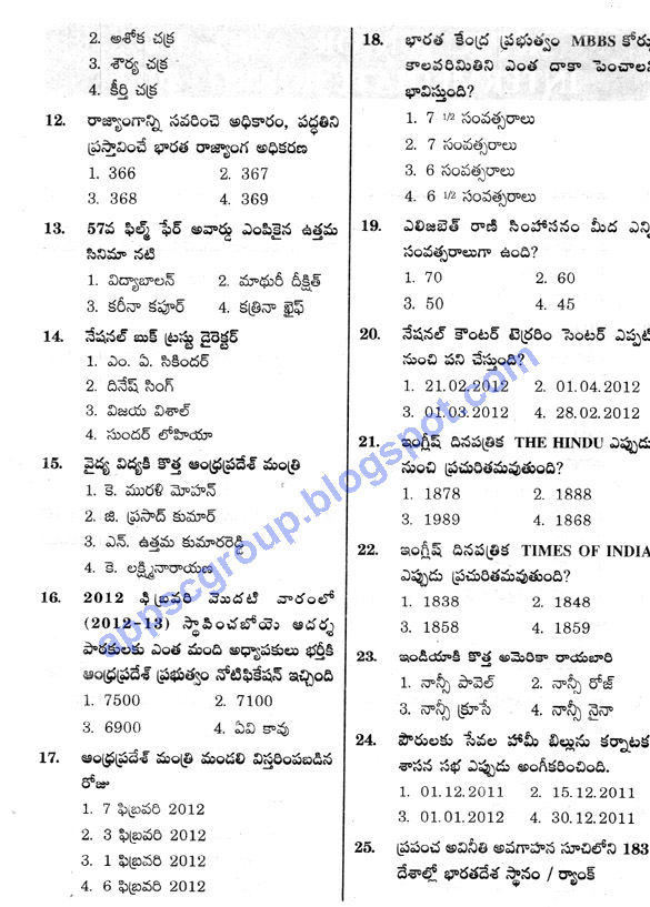 TS Sr.Inter Model Papers 2019 BIETS Inter 2nd Year Blue Print Test Papers Download