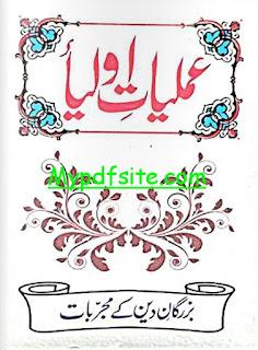 Amliyaat e Auwliya