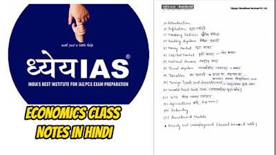 DOWNLOAD DHYEYA IAS ECONOMICS CLASS NOTES